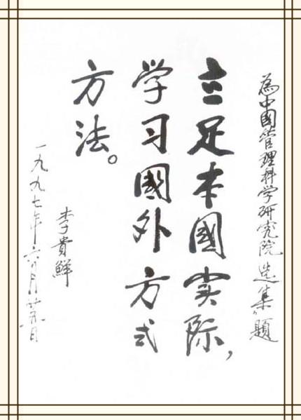 全国政协副主席李贵鲜同志为中国