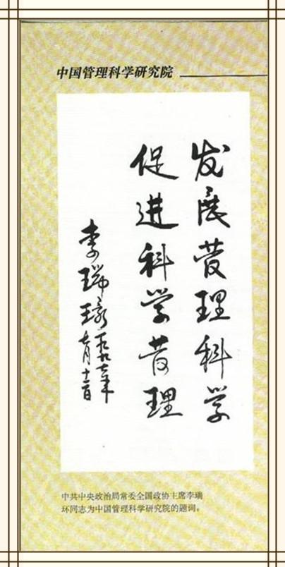中共中央政治局常委、全国政协主