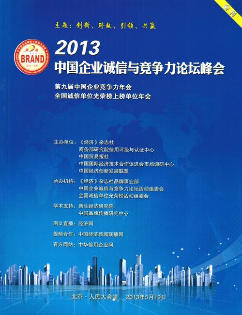 2013中国企业诚信与竞争力论坛峰