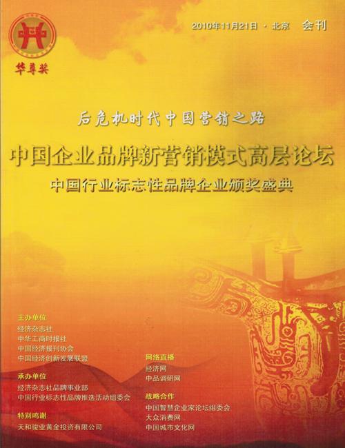 中国企业品牌新营销模式高层论坛