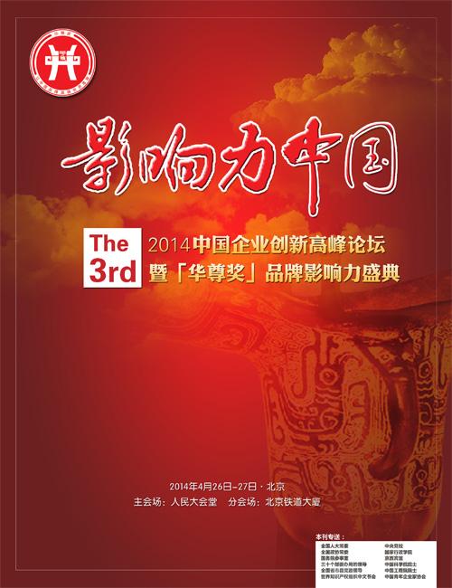 2014中国企业创新高峰论坛《影响