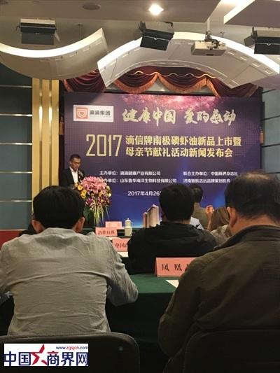 2017年滴信牌南极磷虾油新品上市1(小).jpg