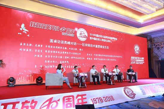 2018中国改革与品牌发展秋季峰会