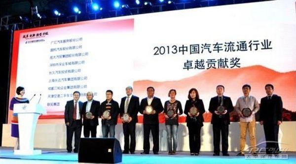 庞大集团获2013卓越贡献奖及风云