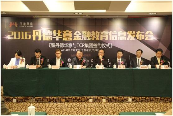 英国TCP集团授权丹德华意为中国区