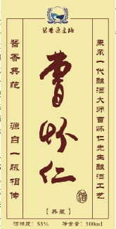 曹怀仁:一生只酿一壶好酒