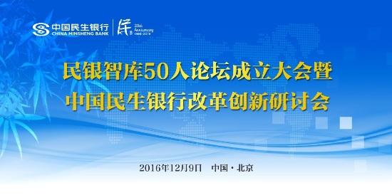 民银智库50人论坛成立大会暨中国