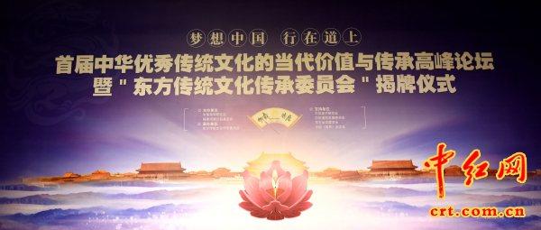 特稿:中华优秀传统文化的当代价值