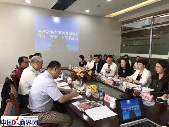 中国商界杂志社调研组到济南帅歌