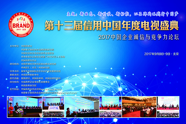 2017(第十三届)中国企业诚信与竞