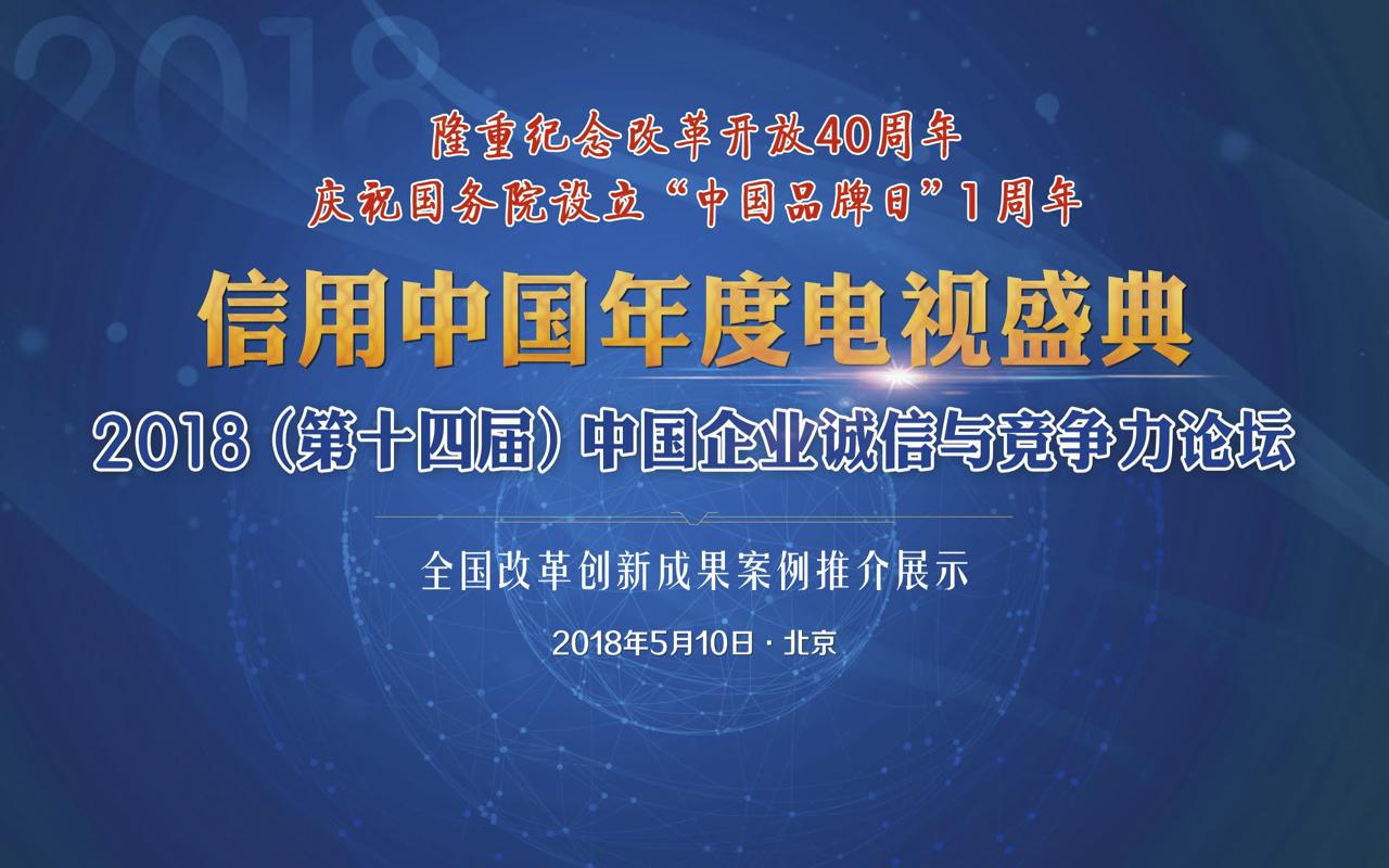 2018第十四届信用中国年度电视盛