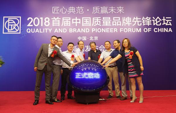 2018首届中国质量品牌先锋论坛新