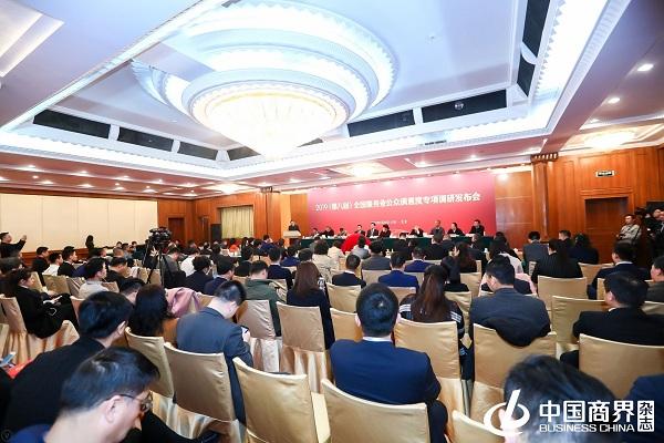 2019中国商界领袖论坛暨第八届全