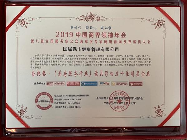 国居保卡荣获2019中国商界领袖论