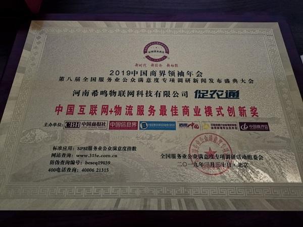 河南希鸣物联网荣获2019中国商界