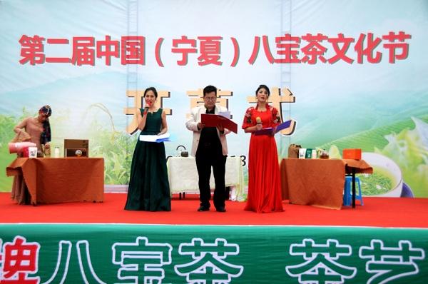 第二届中国(宁夏)八宝茶文化节暨