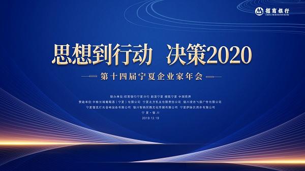 第十四届宁夏企业家年会筹备工作