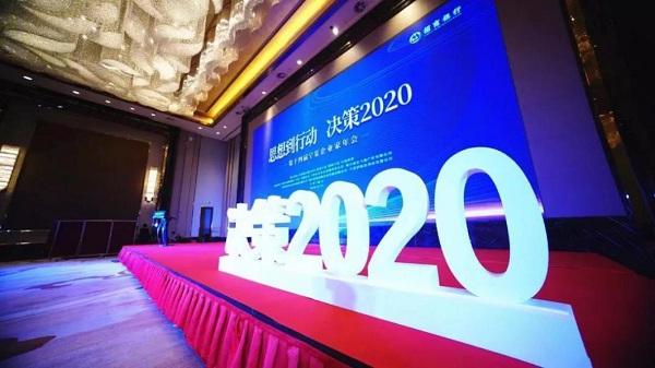 第十四届宁夏企业家年会在银川召