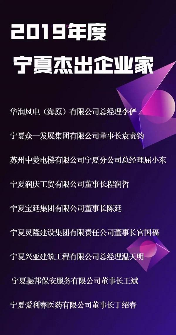 第十四届宁夏企业家年会发布榜单