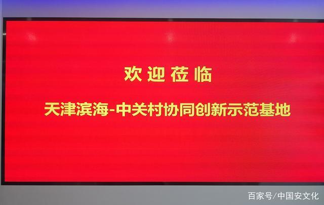 中国安文化天津中关村科技园北京