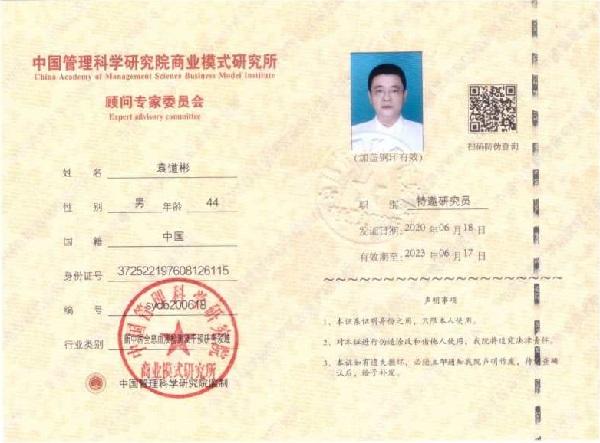 袁道彬:创新中医药研究将全息血