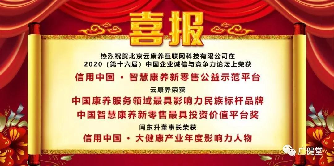 中国企业诚信与竞争力论坛在京召